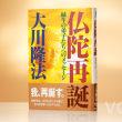 新たな霊言の開示「仏陀は奇跡をどう考えるか」 ◆人間にとっての「最大の奇跡」とは何か? ◆私たちが奇跡を起こすための条件とは?