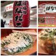 大阪へ行ってきました。