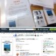 書籍校正とプレスリリース、更にAmazon登録です。