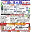 6/23(土)・24(日)店頭チラシ