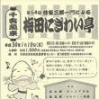 第63回梅田にぎわい亭