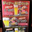 晩ごはんは、横浜家系ラーメン春樹代々木店のディナー限定セット 18年6月
