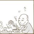 もの食べるおじいさん
