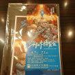 ジブリ大博覧会に行って来ました。 (兵庫県立美術館)
