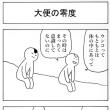マンガ・四コマ・『大便の零度』