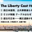 超古代日本――縄文遺跡が世界遺産に? 【ザ・リバティキャスト#8】