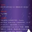 ジェジュン 日本滞在 SNS 祭り  2017/12/14