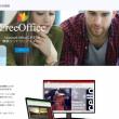 [情報]SoftMaker_FreeOffice新版2018が登場