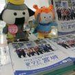 まだあります!「Hey! Say! JUMP 夏タビ宮城」ガイドブック