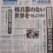 核兵器のない世界を 19氏よびかけ/「ヒバクシャ国際署名」県民の会結成へ・・・滋賀民報記事