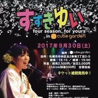 スタッフオススメ 「歌姫 すずきゆい」(札幌)ワンマンライブのお知らせ(*´∀`)~♪