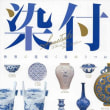 出光美術館 『染付 ─世界に花咲く青のうつわ』