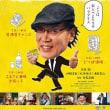 「吉田類の「今宵、ほろ酔い酒場で」、吉田類のリードで3部作!