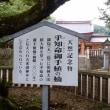 山の神様総本山:愛媛県・オオヤマツミ神社へ参拝   布製、帯締め入れ・帯締めケース「優舞美」