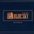 台中のブルースカイホテル、藍天飯店