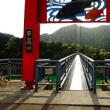 日高川町・ヤッホーポイント