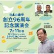 告知「7・11日本共産党創立96周年記念講演会」