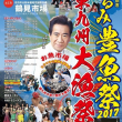 つるみ豊魚祭2017 東九州大漁祭!