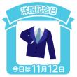 「洋服記念日」!!「由緒はあるけど旧暦」!!