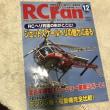 RCFan12月号に載りました。