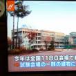 熊本地震でお祝いされたコトを根に持ってるワケじゃないケド、韓国南東部の地震ね、震度4でそこまで壊れる?