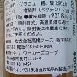 柚子と林檎のジャム 免許切替