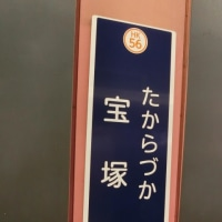 10/14: 駅名標ラリー2018GW大阪ツアー#23: 売布神社~宝塚 UP
