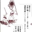 『現代思想』2018/6月 「臨時増刊号 明治維新の光と影」青土社1-1