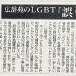 LGBTの説明、広辞苑でミス!!