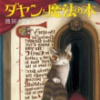 ダヤンと魔法の本