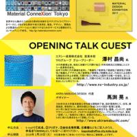 素材×デザイン 誘致企画展