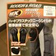 ROUGH&ROADのプロテクションスパッツを着けて飛び膝蹴り~!?