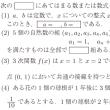 早稲田大学・慶応大学・数学 301311