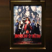映画「鋼の錬金術師」を見てきました。