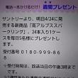 4/23・・・PONプレゼント(本日3時まで)