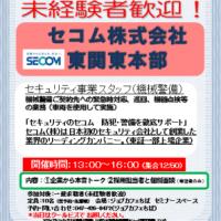 企業説明会 企業がやってくるDAY! 8/3(木)開催!