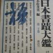 日本書蹟大鑑 第二十巻 目次 蔵書