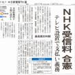 NHK受信料は合憲