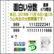 [う山雄一先生の分数]【分数673問目】算数・数学天才問題[2018年11月16日]Fraction