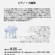 8月25日(土)追憶と望郷の調べ/木と音楽の森ぱすとらーれ(福岡・筑前町)