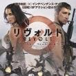 「リヴォルト」、宇宙船とロボットが出てくるSF映画!