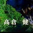 さようなら佐藤純彌「野性の証明」超大作監督
