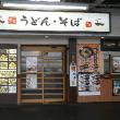 麺家 うどん・そば 京橋