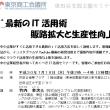 世田谷の最新IT活用講演に参加しよう!