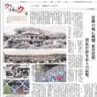 「京都新聞」にみる近代・現代-123(記事が重複している場合があります)