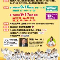 第一回全日本ID(知的障がい者)柔道選手権大会 9/16-9/17 日本文化大学