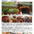 萬珍楼 第43回「店の特徴のある料理(海鮮)」+総持寺・漁港