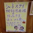 絵手紙 ~ショートスティ~