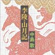 『李陵・山月記』/中島 敦