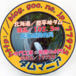 北陸地方☆新潟県☆姫川スリットダム